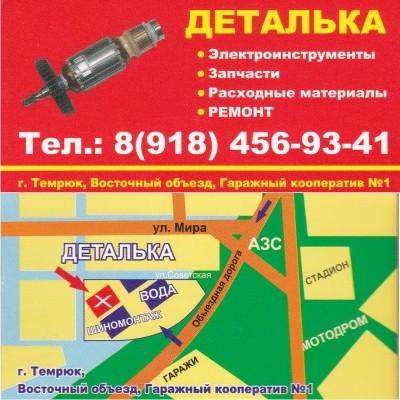 Мастерская Деталька - электроинструменты, запчасти, расходные материалы, ремонт инструмента