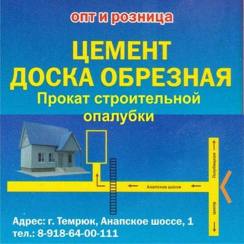 Продажа цемента в Темрюке, доски обрезной, прокат строительной опалубки