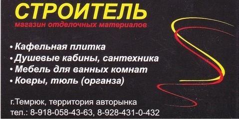 Магазин строитель в Темрюке