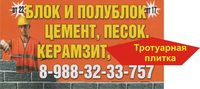 Продажа керамзита, тротуарной плитки, блока, полублока, цемента