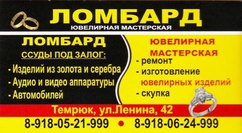 Ломбарды Темрюк - Справочник, справочная Темрюка,Каталог предприятий ... e0d758078b9