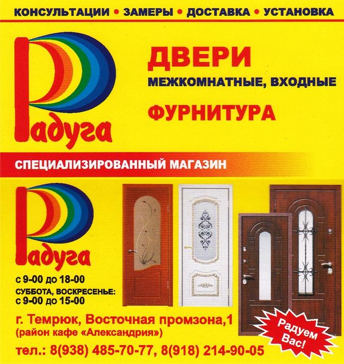 магазины и фирмы предлагающие к продаже двери входные