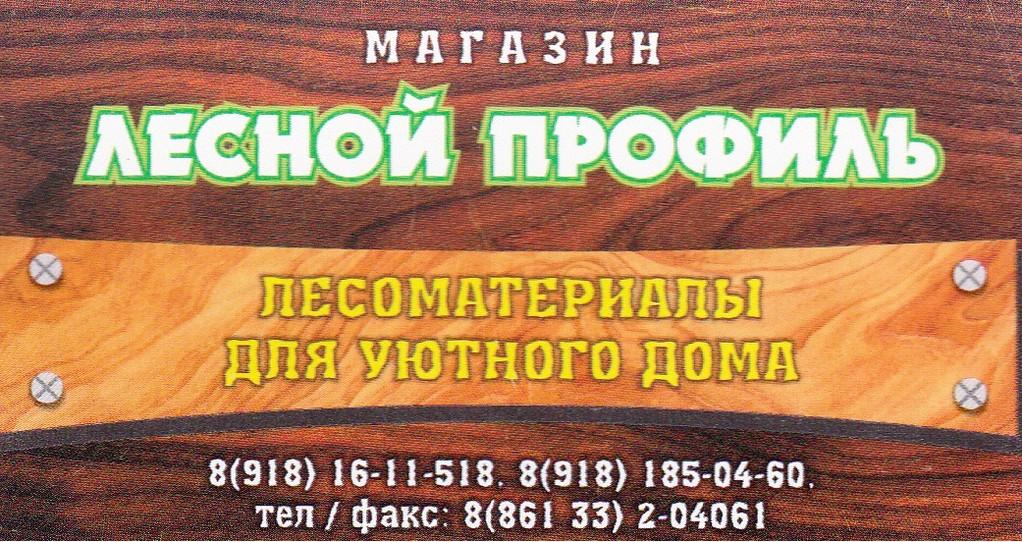 купить вагонку для бани, Магазин пиломатериалов, базы в Анапе