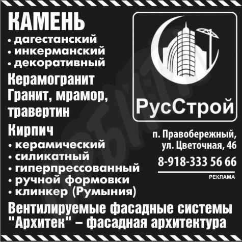 Киров гидроизоляция бетона