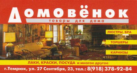 Куда переехал магазин Домовенок в Темрюке, новый адрес магазина Домовенок