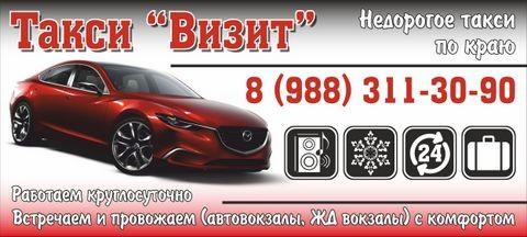 """Такси Пересыпь """"Визит"""""""