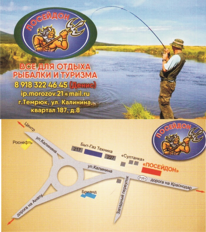 Рыбацкий магазин Посейдон на 27 сентября возле султанки