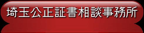 埼玉公正証書相談事務所