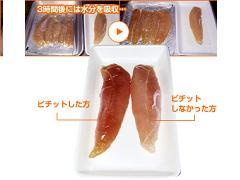 刺身・寿司ネタの保存・流通に。ピチットで包み真空パック。