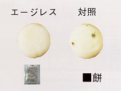 ◎カビ防止能力(25℃×1週間)エージレス使用ならカビの繁殖を抑制します。