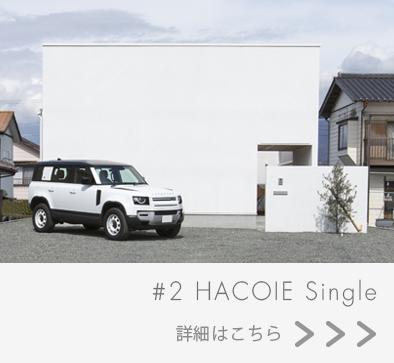 HACOIE Singleの画像