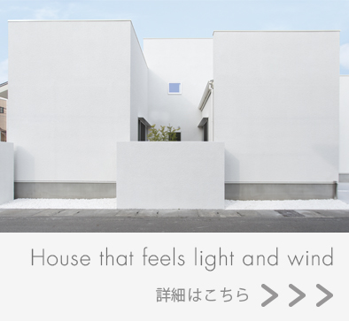 House that feels light and windの画像