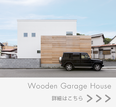 Wooden Garage Houseの画像
