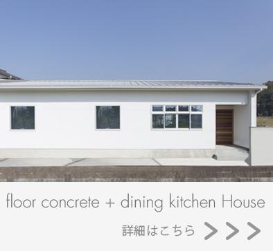 floor concrete + dining kitchen Houseの画像