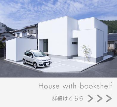 House with bookshelfの画像