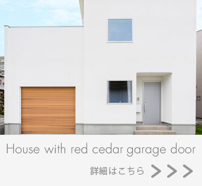 House with red cedar garage doorの画像