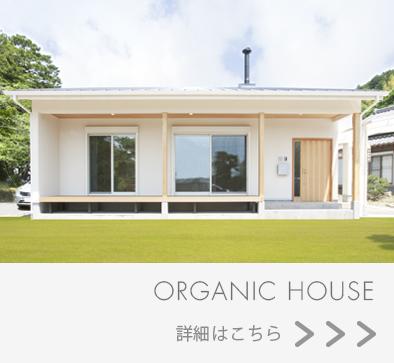 ORGANIC HOUSEの画像