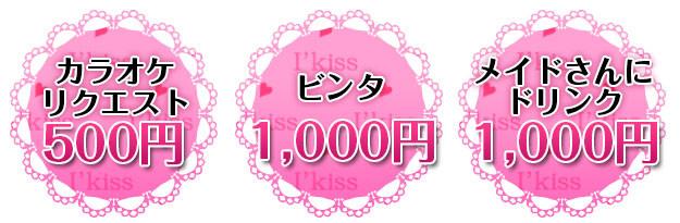 メイドカフェ&バー I'kiss(あいきす)のオプションメニューその2!カラオケリクエストは500円。ビンタは1,000円、それとメイドさんにドリンクは1,000円です!