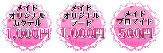 メイドカフェ&バー I'kiss(あいきす)のオプションメニューその3!メイドさんオリジナルカクテルは1,000円!メイドさんオリジナルフードは1,000円!メイドさんブロマイドは500円ですよ!
