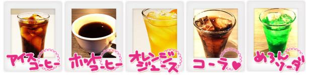 アイスコーヒー、ホットコーヒー、オレンジジュース、コーラ、めろんソーダ!各500円です!