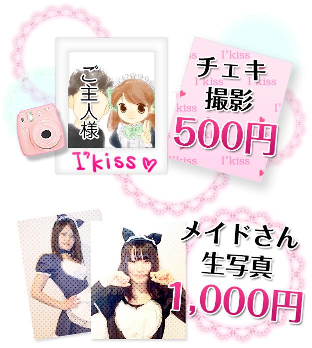 メイドカフェ&バー I'kiss(あいきす)のオプションメニュー。メイドさんとチェキ撮影は500円。メイドさんの生写真は、1,000円ですよ!