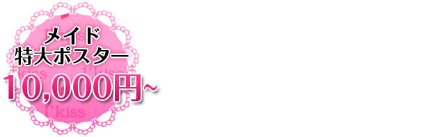 大阪日本橋のメイドカフェ&バー あいきす のオプションメニュー!メイドさん特大ポスターは、10,000円から!