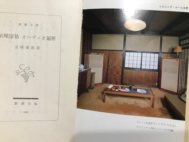 昭和57年の文庫本270円