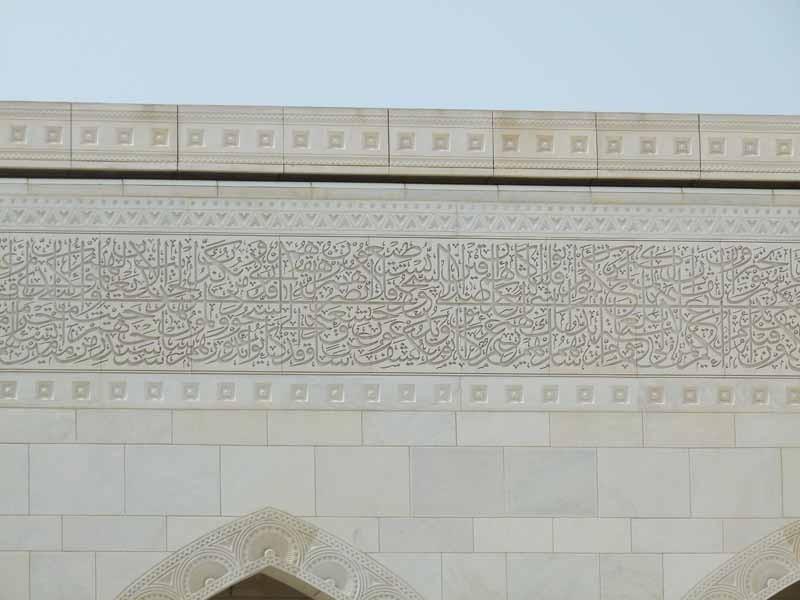 Die Koranschriften an den Wänden der Moschee