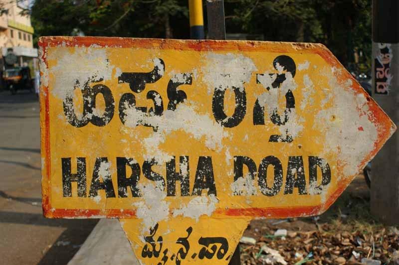 In 2 Tagen laufen wir unzählige Male durch die Harsha Road