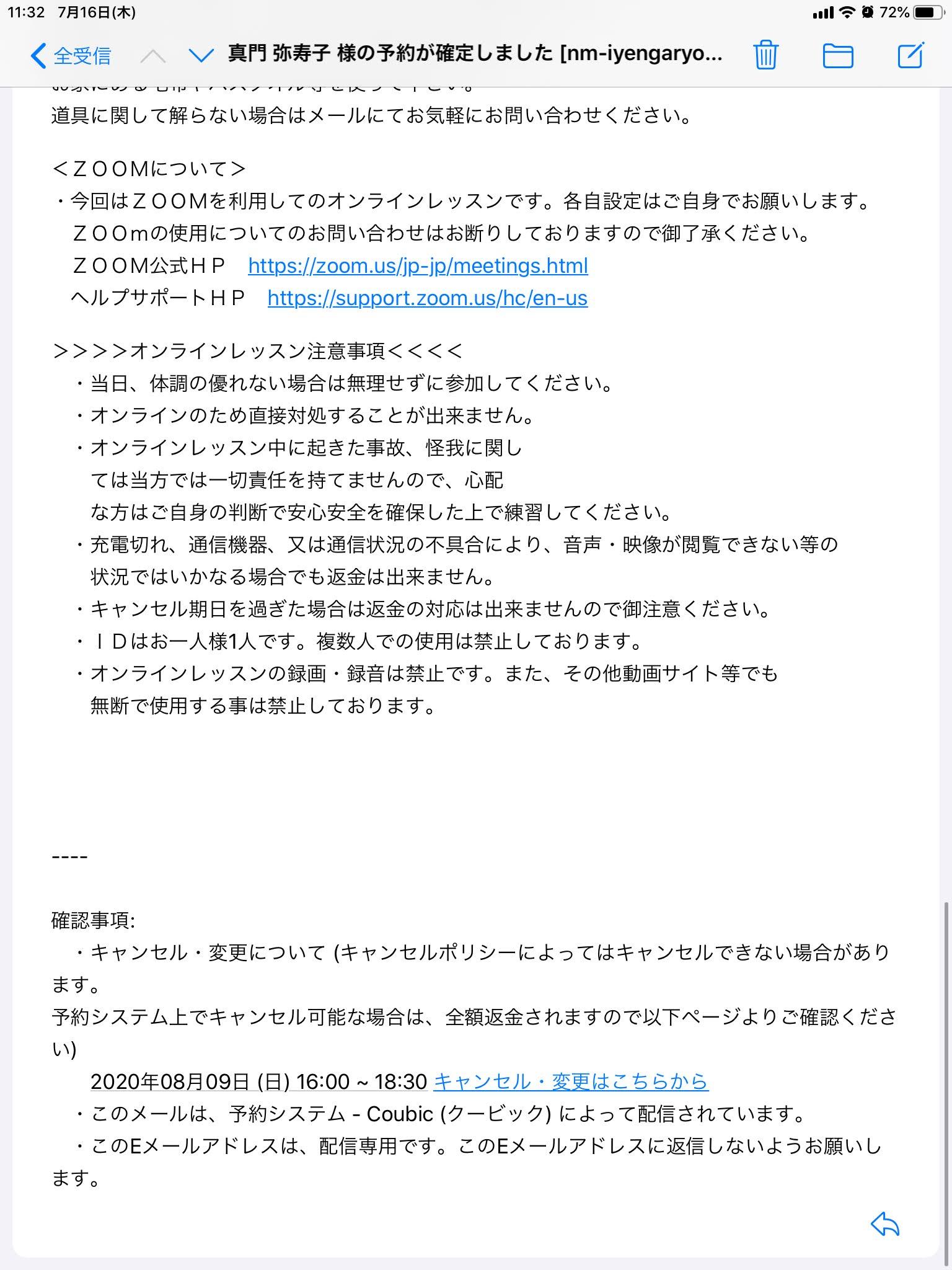 予約完了メールの下にある、キャンセル、変更はコチラをクリック