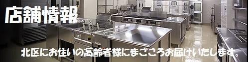 配食 神戸市北区