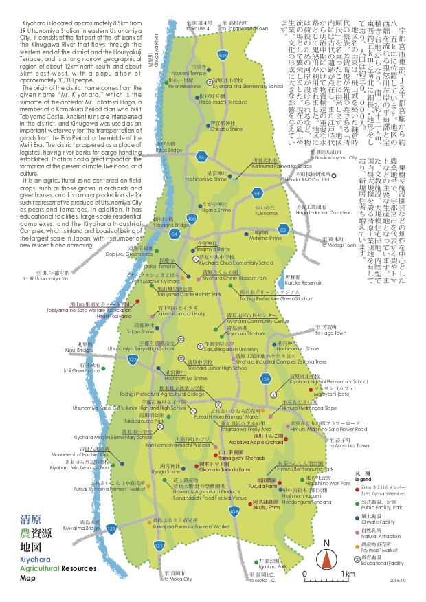 kiyohara resource map