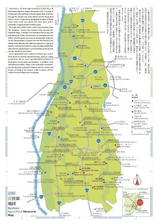 清原地区農資源地図