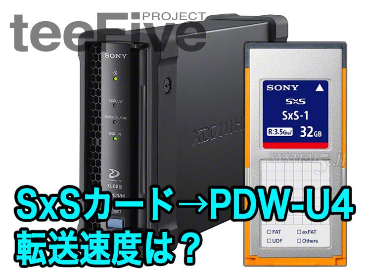Sony SxSメモリーカード → PDW-U4 転送速度はどうなの?