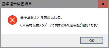 CM入稿 XML metdata CMメタデータ エラー CM搬入