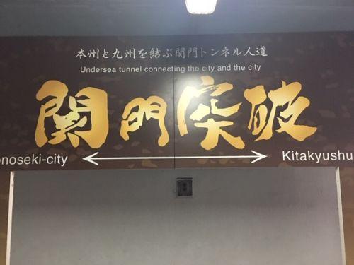 人道トンネルは観光地でもあります。こういった看板が、観光客の気持ちを盛り上げてくれます。