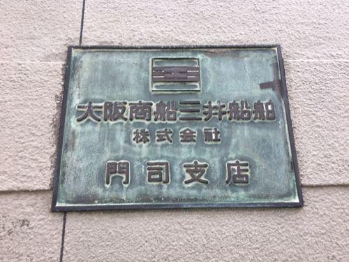 旧大阪商船門司支店の建物看板。