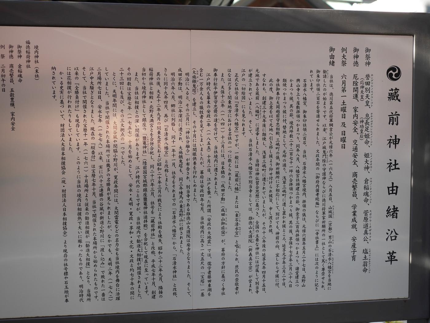蔵前神社の由来について記した札書きです。