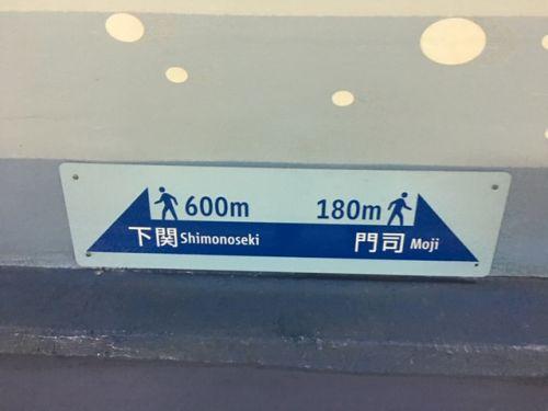 通路の全長は、約780mです。徒歩15分ほどで、対岸に渡ることが可能です。