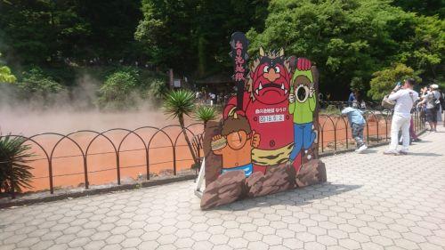 大分県血の池地獄1(九州工場)