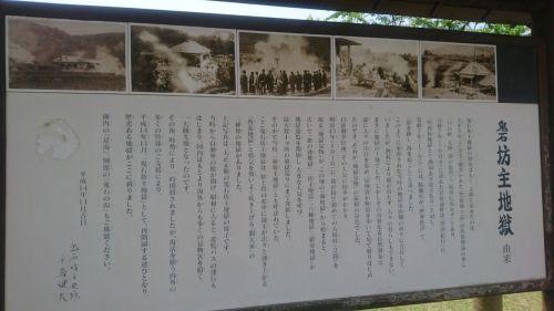 大分県坊主地獄1(九州工場)