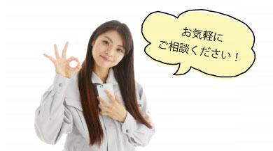 エコア 名古屋 お片付け 買取 回収