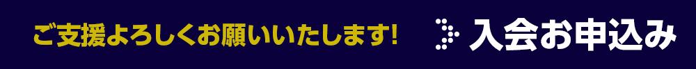 青森山田高等学校野球部後援会への入会お申込みはこちらから
