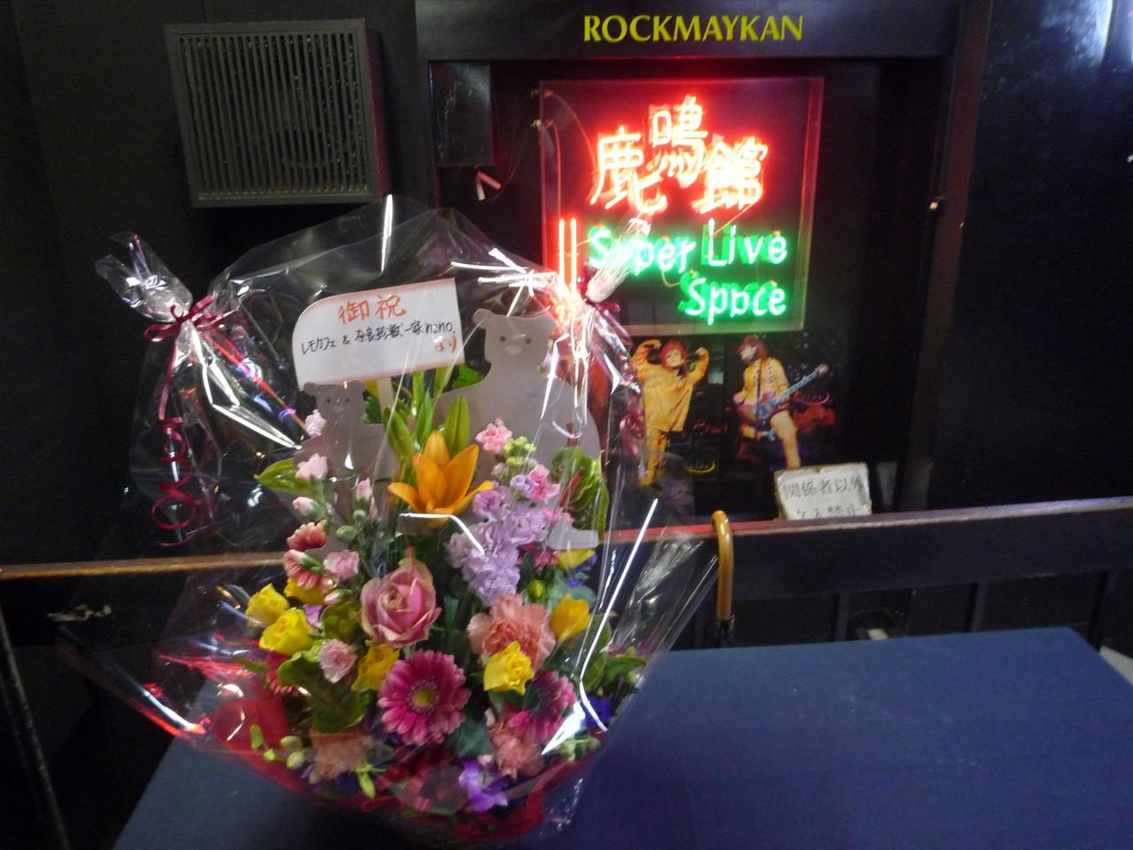 『和歌山レモネードカフェ&珍獣一家』様、お祝いの素敵なお花ありがとうございました♪