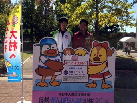 長崎国体 卓球