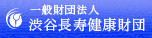 一般財団法人 渋谷長寿健康財団 リンクバナー