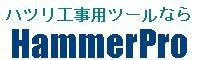 ハツリ工事用ツールの通信販売 ハンマープロ