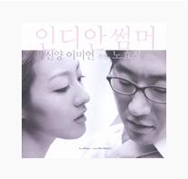 インディアンサマー  -2001-      主演 ソ・ジュナ役