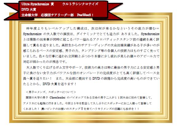 Ultra Synchronaize賞 DVD大賞 立命館大学