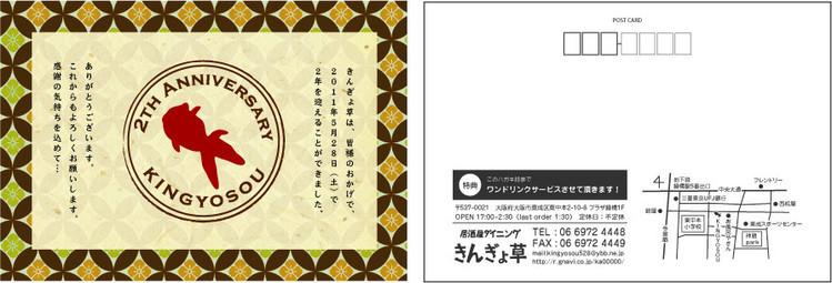 居酒屋ダイニング きんぎょ草のDM イラスト&デザイン